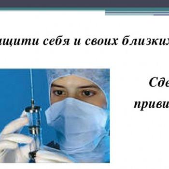 Защити себя, сделай прививку!