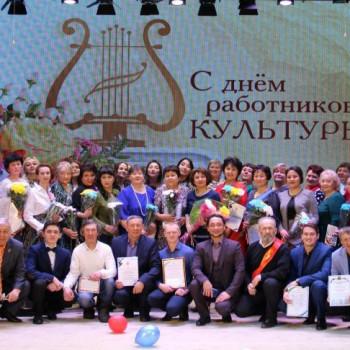 День работника культуры 25.03.2021